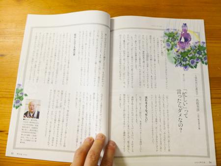 f:id:sakuramiyuki:20190719222324j:plain