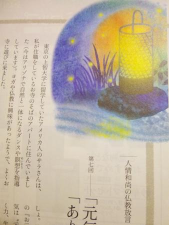 f:id:sakuramiyuki:20190719224631j:plain