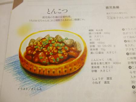 f:id:sakuramiyuki:20190719230420j:plain
