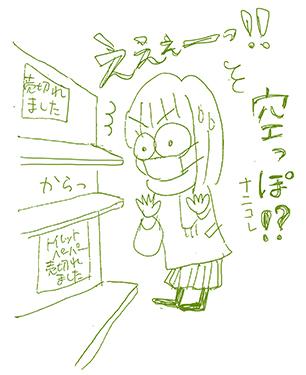 f:id:sakuramiyuki:20200228215700j:plain