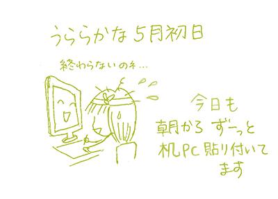 f:id:sakuramiyuki:20200501153526j:plain