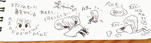 f:id:sakuramiyuki:20200609142114j:plain
