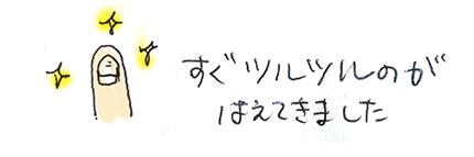 f:id:sakuramiyuki:20200630184502j:plain