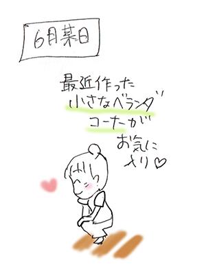 f:id:sakuramiyuki:20200630185725j:plain