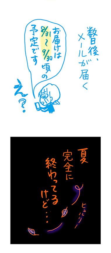 f:id:sakuramiyuki:20200729220808j:plain