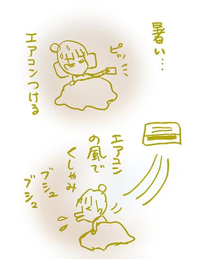 f:id:sakuramiyuki:20200729221548j:plain