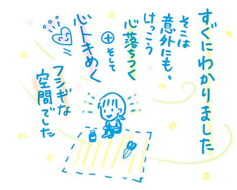 f:id:sakuramiyuki:20200804133056j:plain