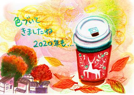 f:id:sakuramiyuki:20201120113055j:plain