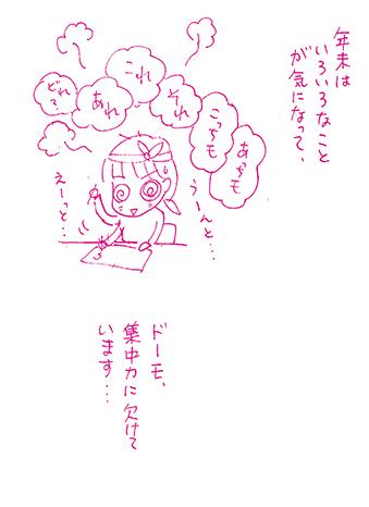 f:id:sakuramiyuki:20201222110932j:plain