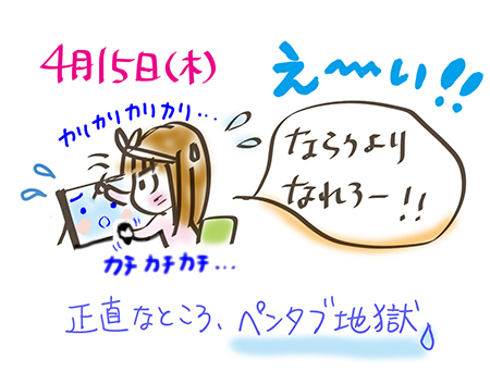 f:id:sakuramiyuki:20210415232232j:plain