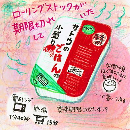 f:id:sakuramiyuki:20210702154753j:plain