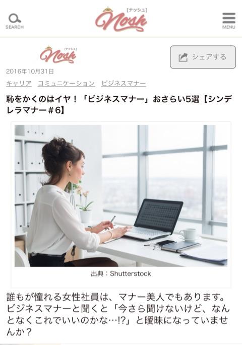 f:id:sakuramizukishiawasebijin:20161101021016j:plain
