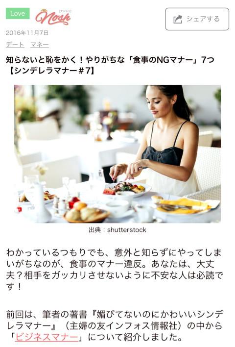f:id:sakuramizukishiawasebijin:20161111213007j:plain