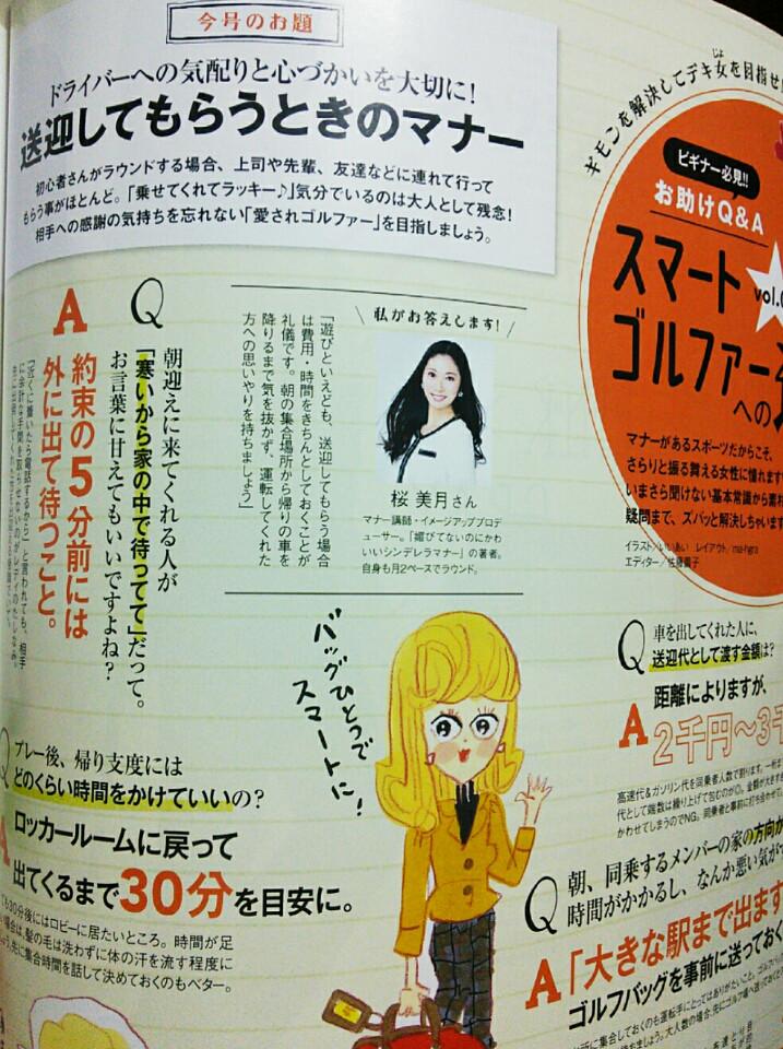 f:id:sakuramizukishiawasebijin:20161117014901j:plain