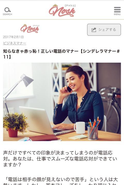 f:id:sakuramizukishiawasebijin:20170208012308j:plain