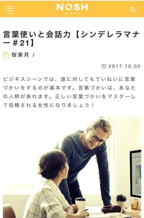f:id:sakuramizukishiawasebijin:20171013170432j:plain