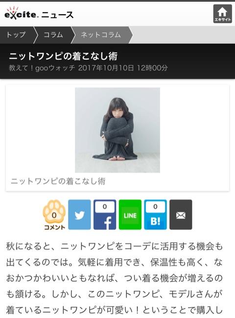 f:id:sakuramizukishiawasebijin:20171019001233j:plain