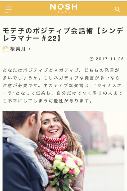f:id:sakuramizukishiawasebijin:20171205000308j:plain