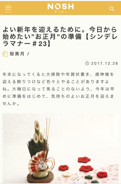 f:id:sakuramizukishiawasebijin:20171230011158j:plain