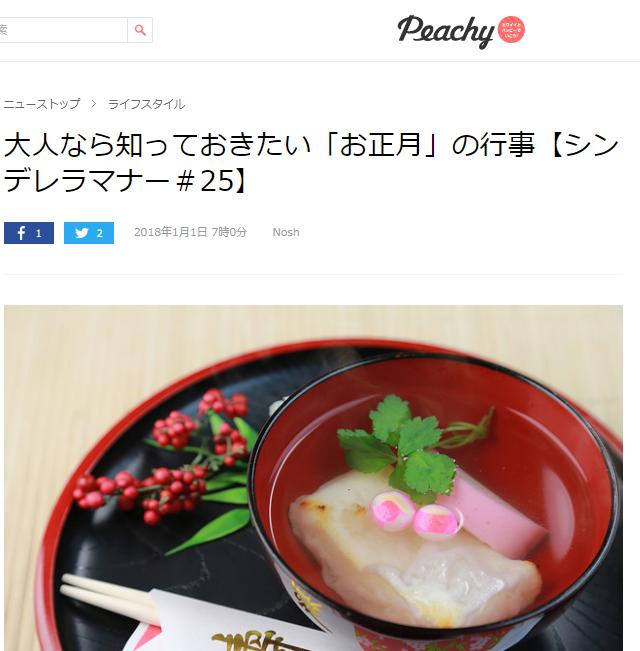 f:id:sakuramizukishiawasebijin:20180102010156p:plain