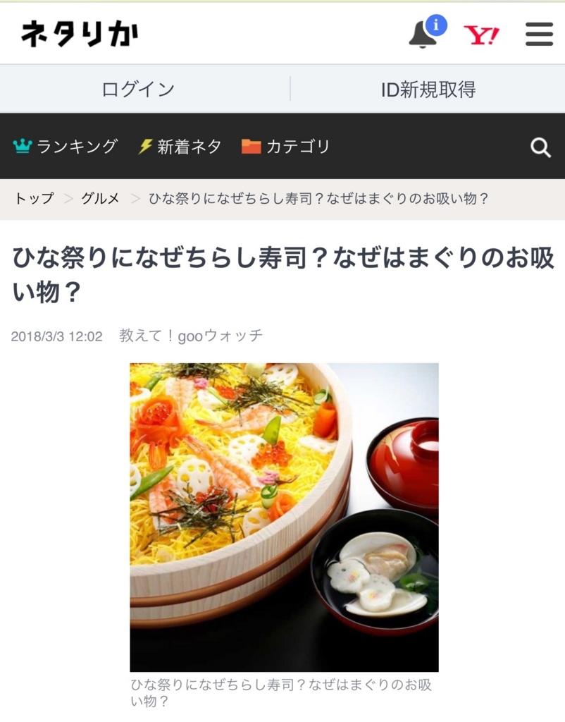 f:id:sakuramizukishiawasebijin:20180303201812j:plain