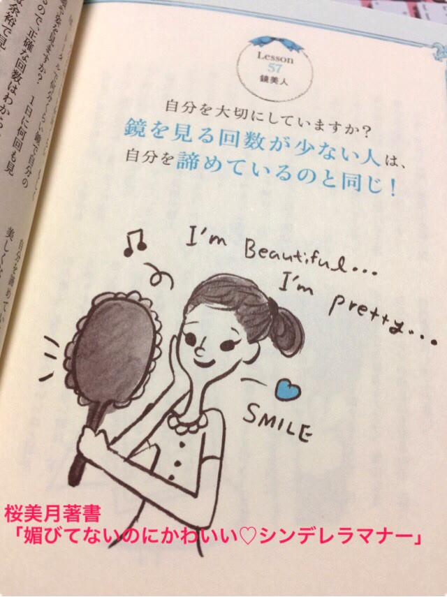 f:id:sakuramizukishiawasebijin:20180327225613j:plain