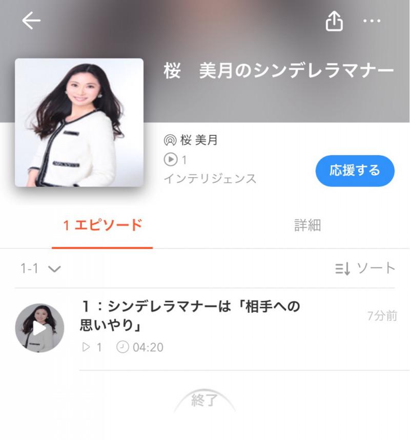 f:id:sakuramizukishiawasebijin:20180427023922j:plain