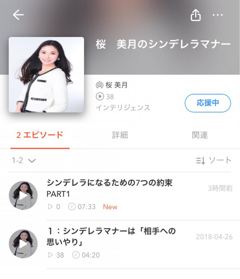 f:id:sakuramizukishiawasebijin:20180504170822j:plain
