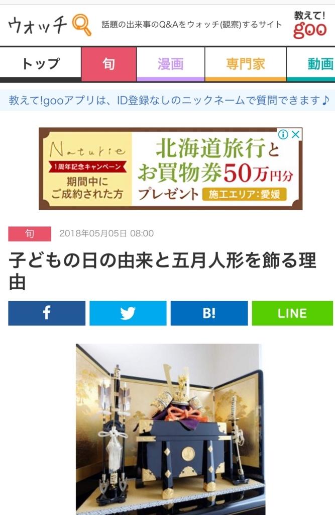f:id:sakuramizukishiawasebijin:20180505131822j:plain