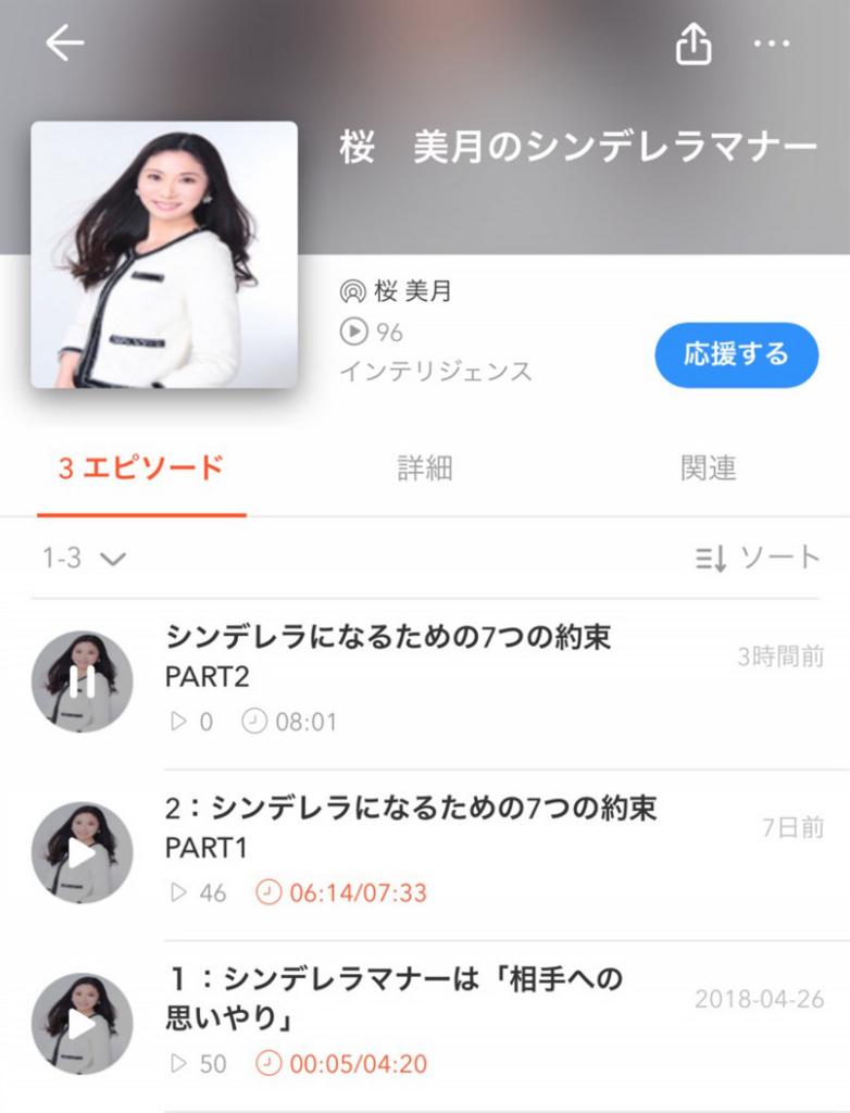 f:id:sakuramizukishiawasebijin:20180510022653j:plain