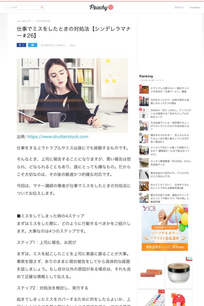 f:id:sakuramizukishiawasebijin:20180610181230j:plain