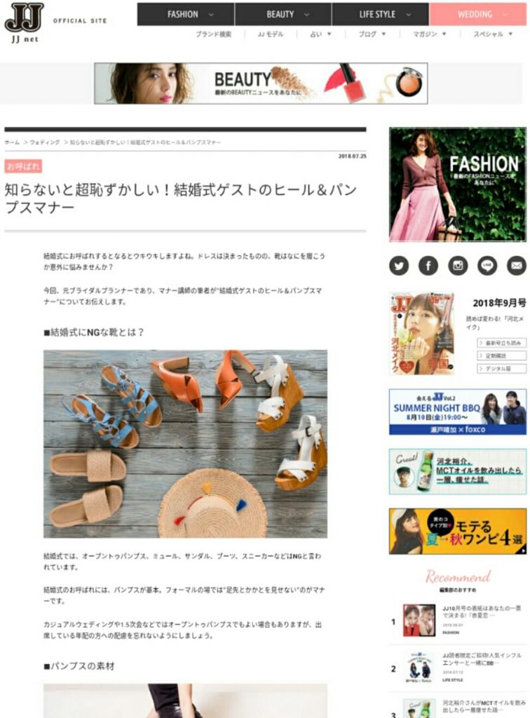 f:id:sakuramizukishiawasebijin:20180805021557j:plain