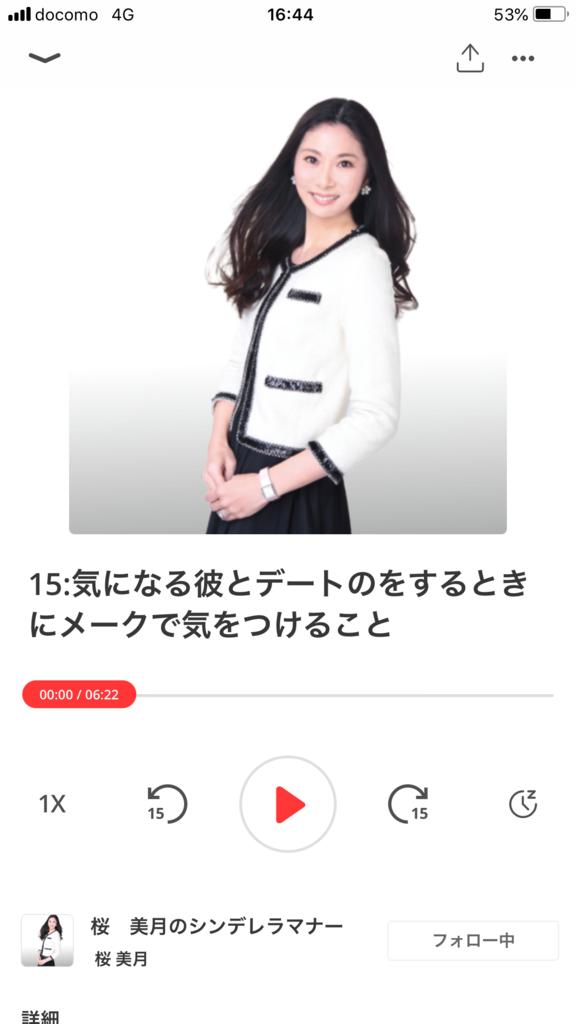 f:id:sakuramizukishiawasebijin:20180814173954p:plain
