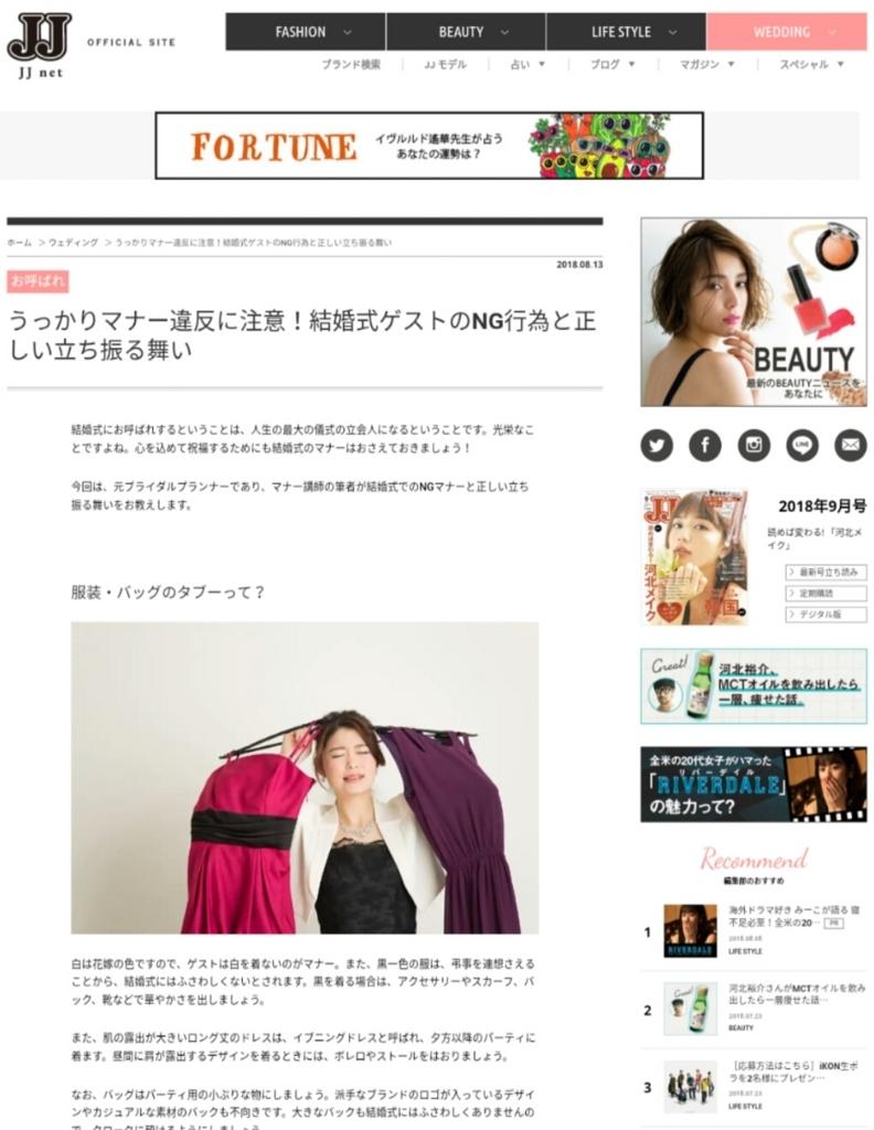 f:id:sakuramizukishiawasebijin:20180818180020j:plain