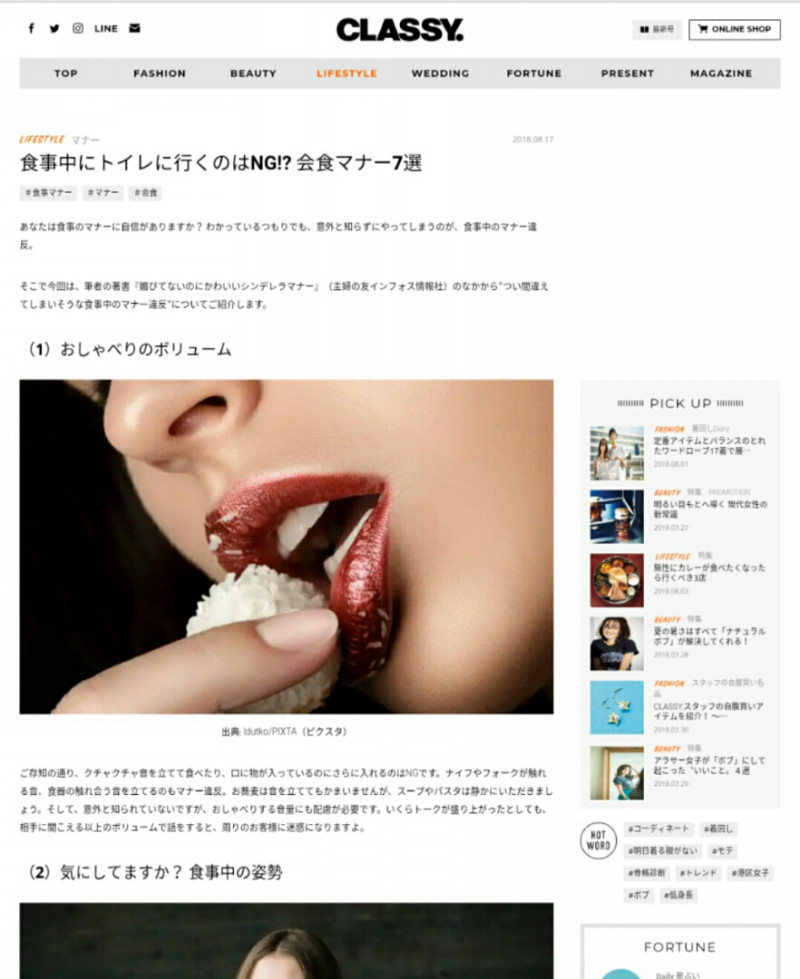 f:id:sakuramizukishiawasebijin:20180819180355j:plain
