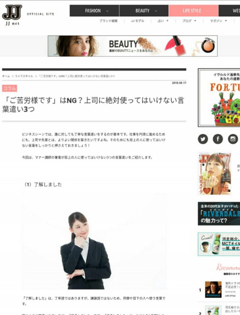 f:id:sakuramizukishiawasebijin:20180824020029j:plain