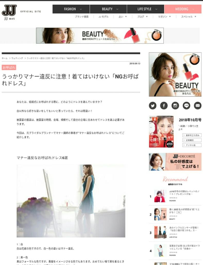 f:id:sakuramizukishiawasebijin:20180915014820j:plain
