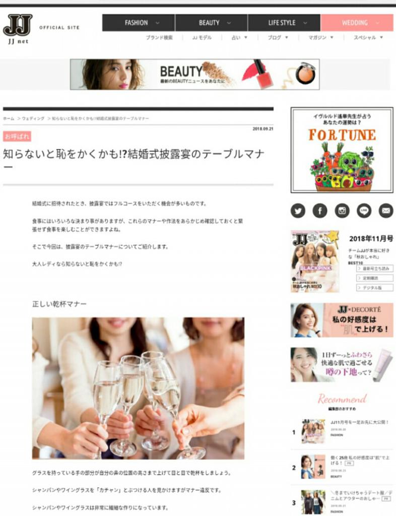 f:id:sakuramizukishiawasebijin:20180930173848j:plain