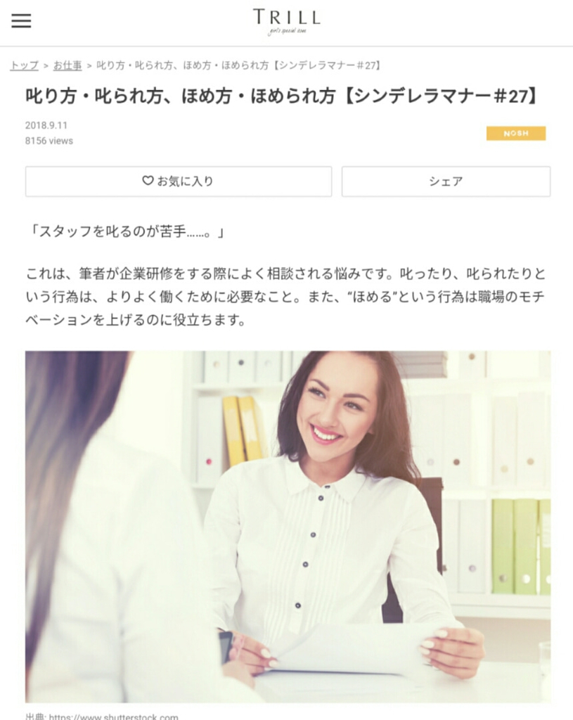 f:id:sakuramizukishiawasebijin:20180930175053j:plain