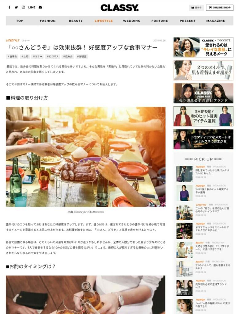 f:id:sakuramizukishiawasebijin:20181010183909j:plain