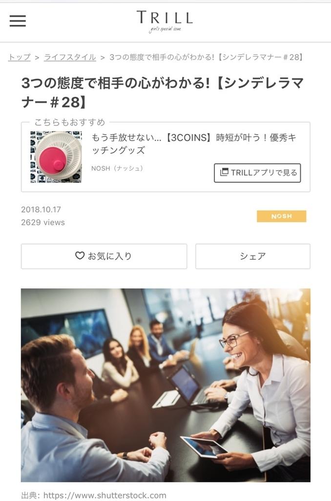 f:id:sakuramizukishiawasebijin:20181018230726j:plain