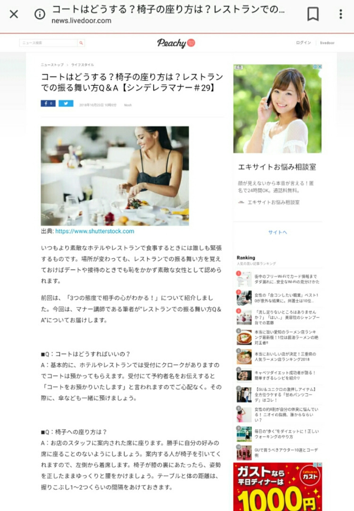 f:id:sakuramizukishiawasebijin:20181024190842j:plain