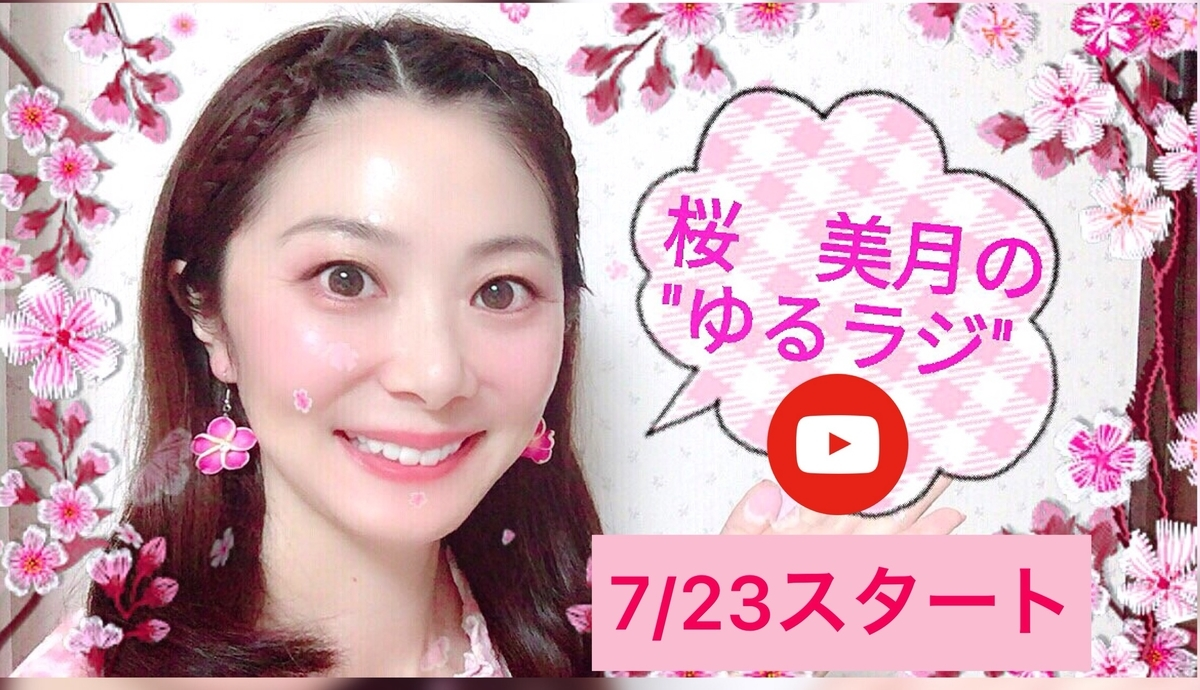 f:id:sakuramizukishiawasebijin:20190722190655j:plain