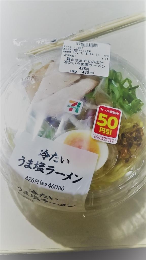 f:id:sakuramochiyuki:20170708201836j:plain