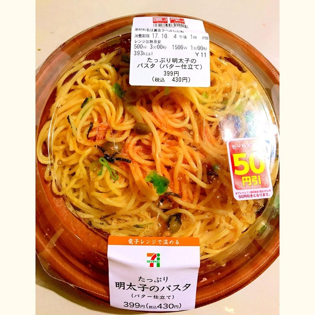 f:id:sakuramochiyuki:20171008103626j:plain