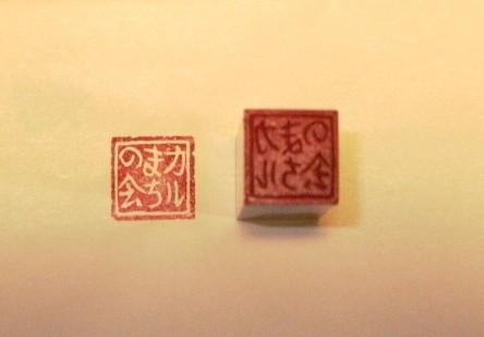「カルまちの会」印の画像