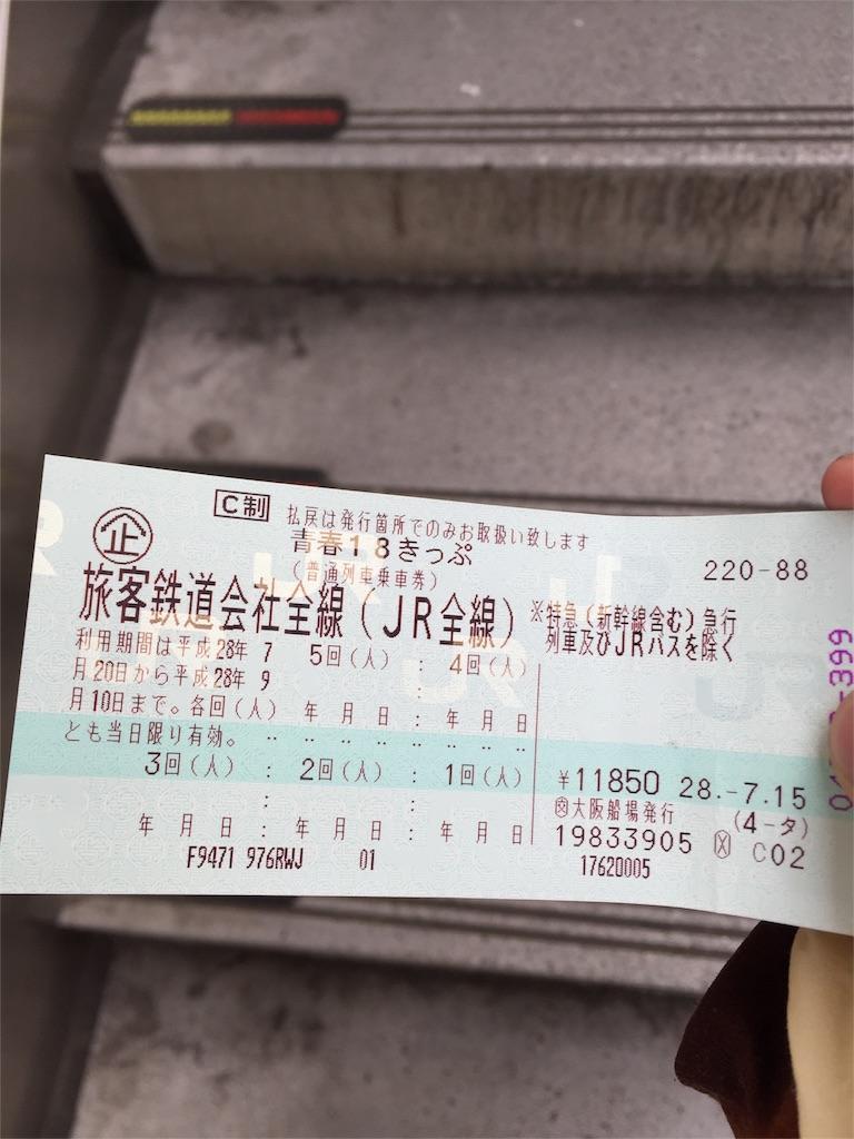 f:id:sakuramotikinnjirou:20160901113235j:image