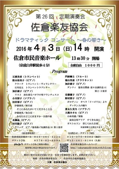 f:id:sakuramusikverein:20160209100647j:image:w360