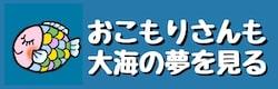 okomoribana250
