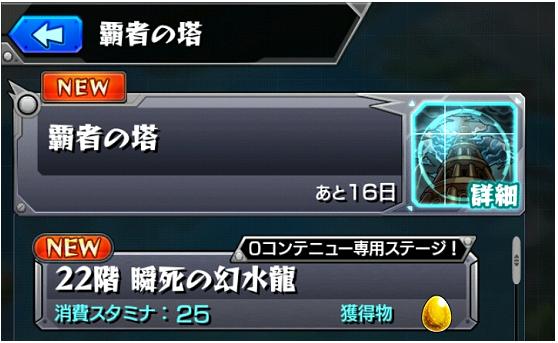 モンスト覇者の塔22